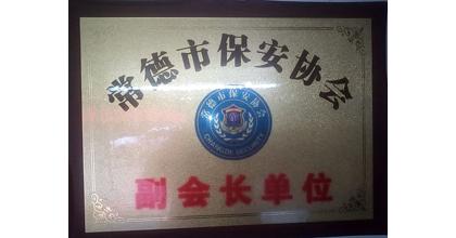 众信保安荣获常德市保安协会副会长单位