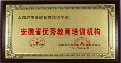 """易道教育荣获合肥黄金十年展暨合肥名企榜""""十大社会责任奖"""""""