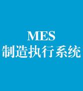 效率.MES制造执行系统