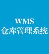 效率.WMS仓库管理系统