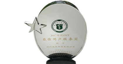 效率荣获2017中国SMT最佳用户服务奖