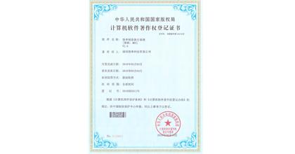 效率荣获SMT首件检测仪实用新型专利