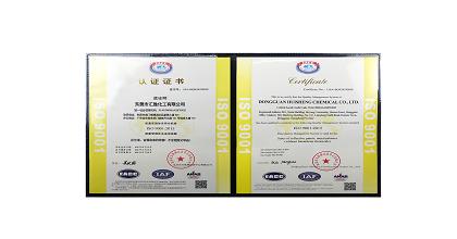 会胜漆荣获ISO质量管理体系认证