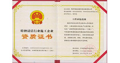 易达家康荣获特种清洁行业施工企业资质证书