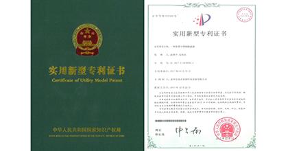 易达家康荣获不锈钢超滤器实用新型专利证书