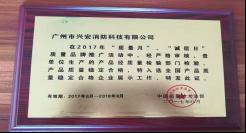兴安荣获全国产品质量稳定合格企业