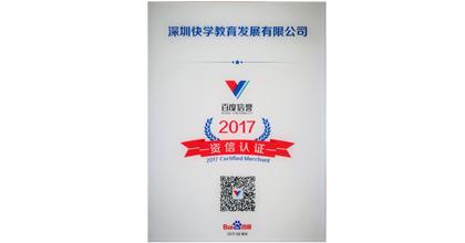 会计学堂荣获百度信誉-2017年资信认证