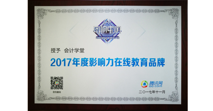 会计学堂荣获腾讯教育-2017年影响力在线教育品牌