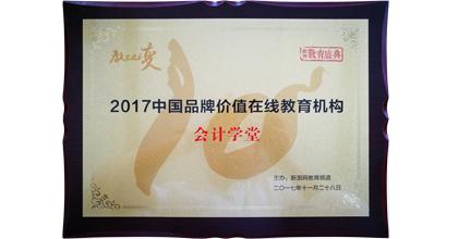 会计学堂荣获新浪教育盛典-2017中国品牌价值在线教育机构