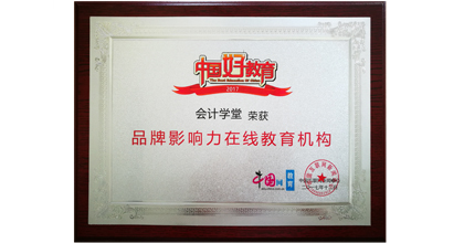 会计学堂荣获中国好教育-2017年品牌影响力在线教育机构