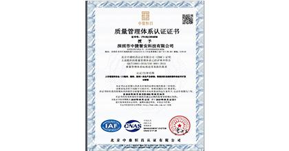 中捷智安荣获质量管理体系认证证书