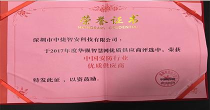 中捷智安荣获中国安防行业优质供应商