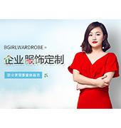 B.Girl wardrobe美丽衣橱.企业形象力提升服务