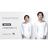 B.Girl wardrobe美丽衣橱.旧衣重组搭配服务