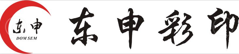 DOM.SEM东申彩印