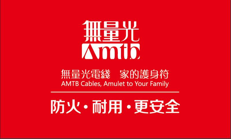 Amtb無量光