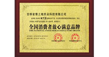 田坤道荣获全国消费者放心满意品牌证书
