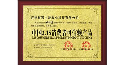 田坤道荣获中国3.15消费者可信赖产品证书