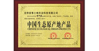 田坤道荣获中国生态原产地产品证书