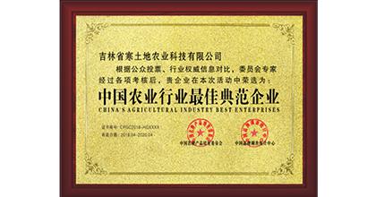 田坤道荣获中国农业行业最佳典范企业证书