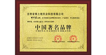 田坤道荣获中国著名品牌证书