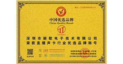 TTFAMILY荣获中国优选品牌