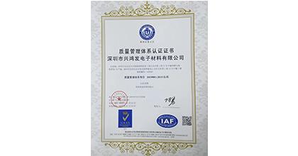 兴鸿发荣获质量管理体系认证证书