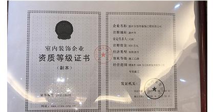 容华装饰荣获室内装饰企业资质等级证书(施工乙级)