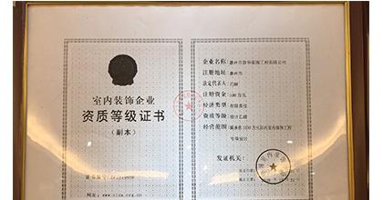 容华装饰荣获室内装饰企业资质等级证书(设计乙级)