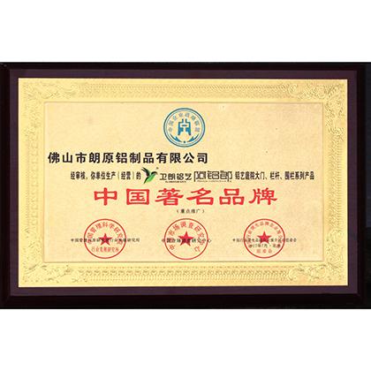 朗原铝制品荣获中国著名品牌