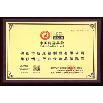 朗原铝制品荣获中国优选品牌