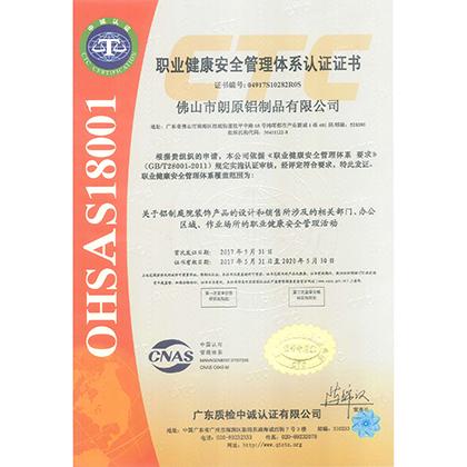 朗原铝制品荣获OHSAS18001职业健康安全管理体系认证证书