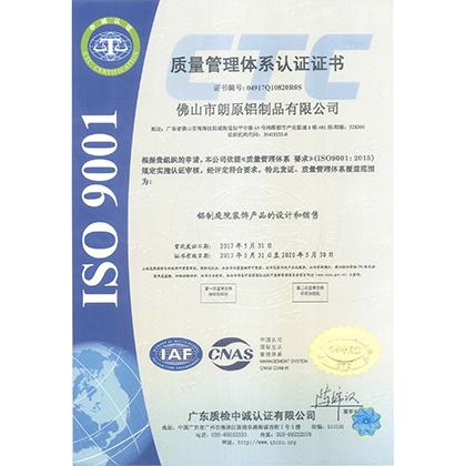 朗原铝制品荣获ISO9001质量管理体系认证证书