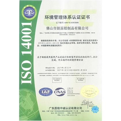 朗原铝制品荣获ISO14001环境管理体系认证证书