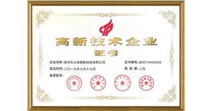 云海物联荣获高新技术企业证书