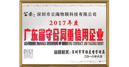 云海物联荣获广东省守合同重信用企业证书