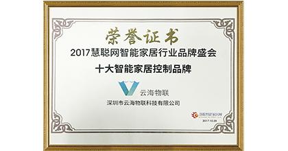 云海物联荣获十大智能家居控制品牌荣誉证书