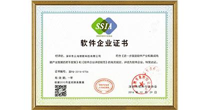 云海物联荣获软件企业证书