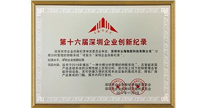 云海物联荣获第十六届深圳企业创新纪录证书
