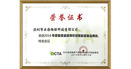 云海物联荣获最受渠道商欢迎智能家居品牌奖