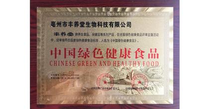 丰养堂荣获中国绿色健康食品