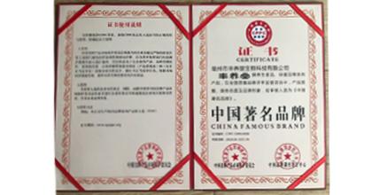 丰养堂荣获中国著名品牌