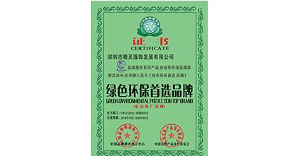 快乐精灵荣获绿色环保首选品牌证书