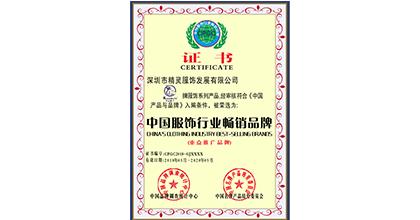 快乐精灵荣获中国服饰行业畅销品牌证书