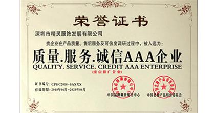 快乐精灵荣获质量.服务.诚信AAA企业证书