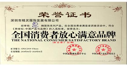 快乐精灵荣获全国消费者放心满意品牌证书