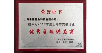 申捷荣获2017年度上海市安装行业优秀星级供应商