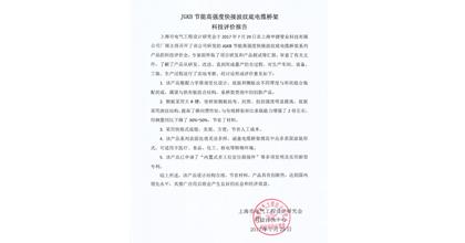 申捷荣获科技评价报告