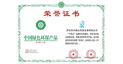 中路达荣获中国绿色环保产品证书