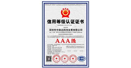 中路达荣获AAA诚信企业1